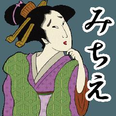 【みちえ】浮世絵すたんぷ