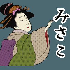 【みさこ】浮世絵すたんぷ