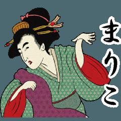 【まりこ】浮世絵すたんぷ