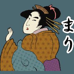 【まり】浮世絵すたんぷ