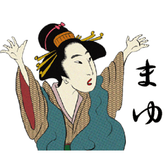 【まゆ】浮世絵すたんぷ