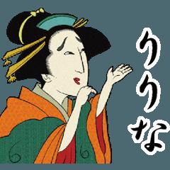 【りりな】浮世絵すたんぷ