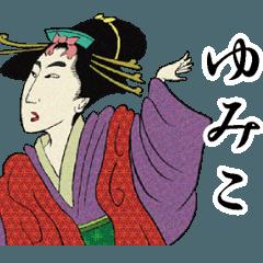 【ゆみこ】浮世絵すたんぷ