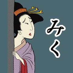 【みく】浮世絵すたんぷ