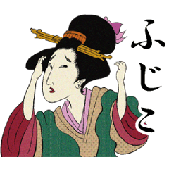 【ふじこ】浮世絵すたんぷ