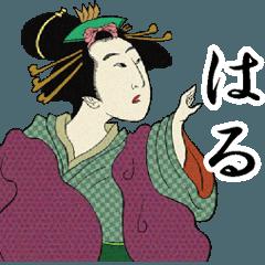 【はる】浮世絵すたんぷ