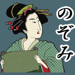 【のぞみ】浮世絵すたんぷ