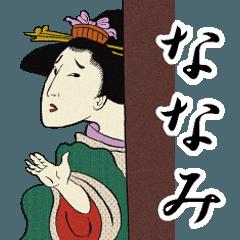 【ななみ】浮世絵すたんぷ
