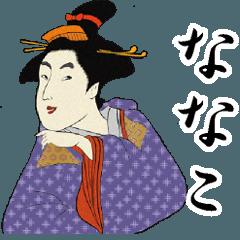 【ななこ】浮世絵すたんぷ