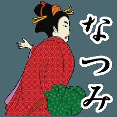 【なつみ】浮世絵すたんぷ