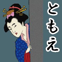 【ともえ】浮世絵すたんぷ