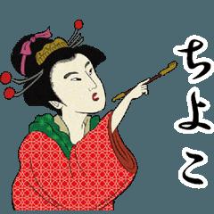 【ちよこ】浮世絵すたんぷ