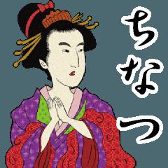 【ちなつ】浮世絵すたんぷ