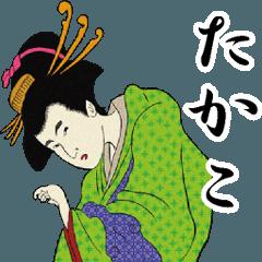 【たかこ】浮世絵すたんぷ