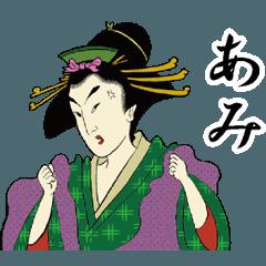 【あみ】浮世絵すたんぷ