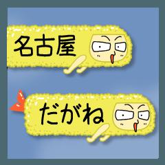 [LINEスタンプ] 名古屋吹き出しだがね