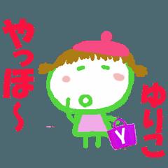 ゆりこちゃんの名前スタンプ。