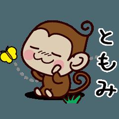 おさるすたんぷ【ともみ】