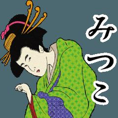 【みつこ】浮世絵すたんぷ