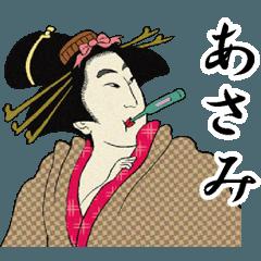 【あさみ】浮世絵すたんぷ