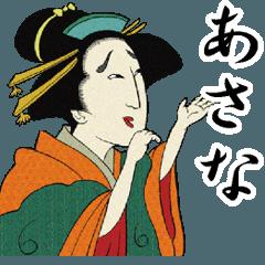 【あさな】浮世絵すたんぷ