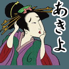 【あきよ】浮世絵すたんぷ