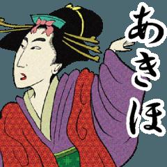 【あきほ】浮世絵すたんぷ