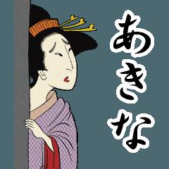 【あきな】浮世絵すたんぷ