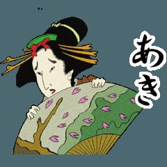 【あき】浮世絵すたんぷ