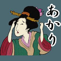 【あかり】浮世絵すたんぷ