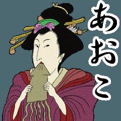 【あおこ】浮世絵すたんぷ