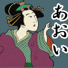 【あおい】浮世絵すたんぷ