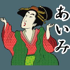 【あいみ】浮世絵すたんぷ