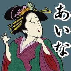 【あいな】浮世絵すたんぷ