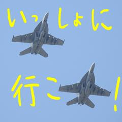 飛行機のつぶやき007