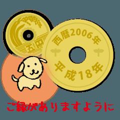 五円2006年(平成18年)
