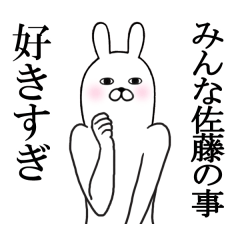 【佐藤/さとう/サトウ】が使う面白スタンプ