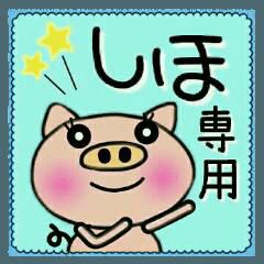 ちょ~便利![しほ]のスタンプ!