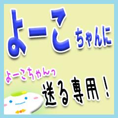 ★よーこちゃんに送る★専用(デカ文字)