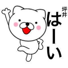 【坪井】が使う主婦が作ったデカ文字ネコ