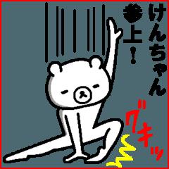 毎日使える名前スタンプ☆けんちゃん