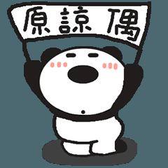 Brother Panda