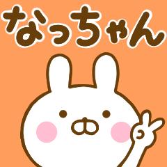 うさひな ☆なっちゃん専用☆