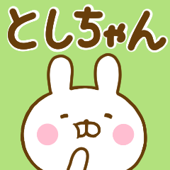 うさひな ☆としちゃん専用☆