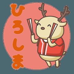 広島弁の鹿