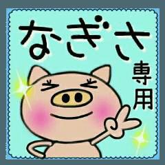 ちょ~便利![なぎさ]のスタンプ!