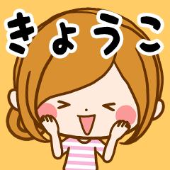 [LINEスタンプ] ♦きょうこ専用スタンプ♦ (1)