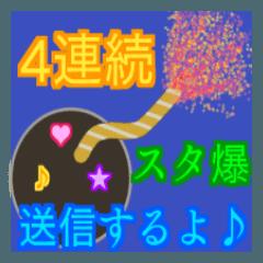 激難!巨大3段ケーキで36~70才を祝う S #10
