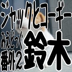 [LINEスタンプ] みえどっぐ ジャック&コーギー 鈴木さん編