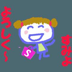 すみよちゃんの名前スタンプ①